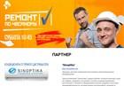 """SINOPTIKA - партнер телепрограммы """"Ремонт по- честному """" на Рен ТВ"""